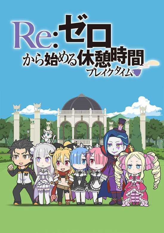 re-zero-kara-hajimeru-break-time-2nd-season-ตอนที่-1-2-ซับไทย