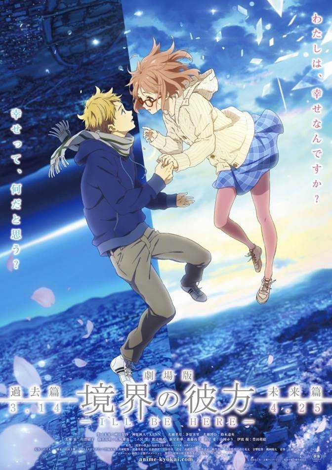 kyoukai-no-kanata-movie-1-i-ll-be-here-kako-hen-บทอดีต-ซับไทย
